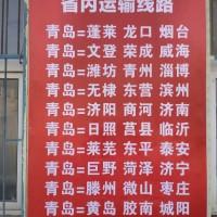 青岛至上海-广州-大连-京津-成都特快专线
