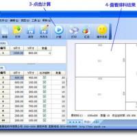 极限切割----优秀的开料下料套料优化计算软件