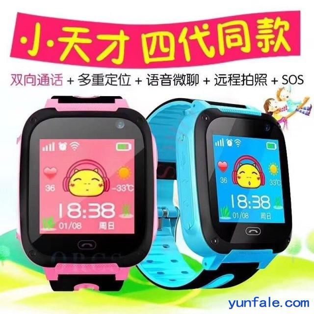 艺鸿儿童智能电话手表