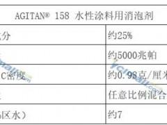 德国明凌(MÜNZING)AGITAN® 158 水性涂料用消泡剂
