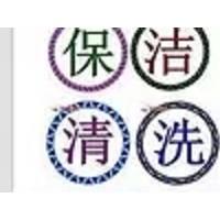 南京鼓楼区好邻居保洁公司 学校保洁清洗地毯 清洗地胶