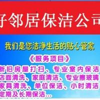 南京建邺区兴隆大街周边保洁公司专业装潢开荒保洁家庭保洁擦玻璃