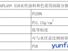 德国明凌(MÜNZING)EDAPLAN® 516 润湿分散剂