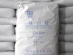 颜钛带你深度了解中信钛业氯化法钛白粉CR-501