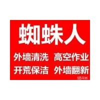 南京专业外墙清洗咨询南京蜘蛛人清洗公司南京高空清洗电话