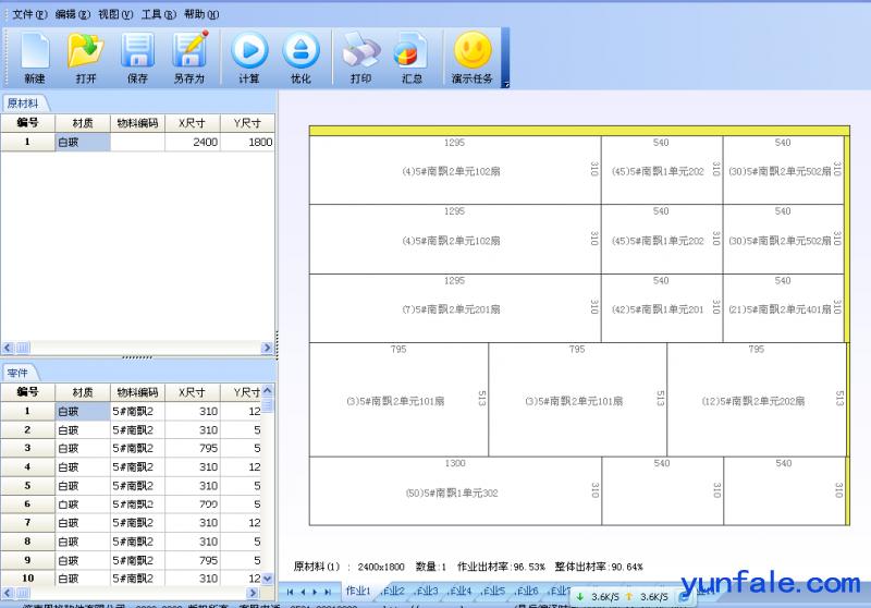 黑格玻璃切割排料优化软件