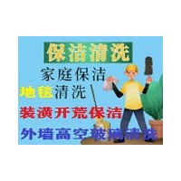 建邺区家政保洁公司单位家庭开荒保洁打扫擦玻璃地板打腊