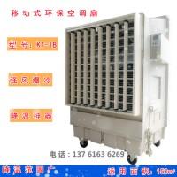 移动式环保冷风机 车间降温专用水冷空调